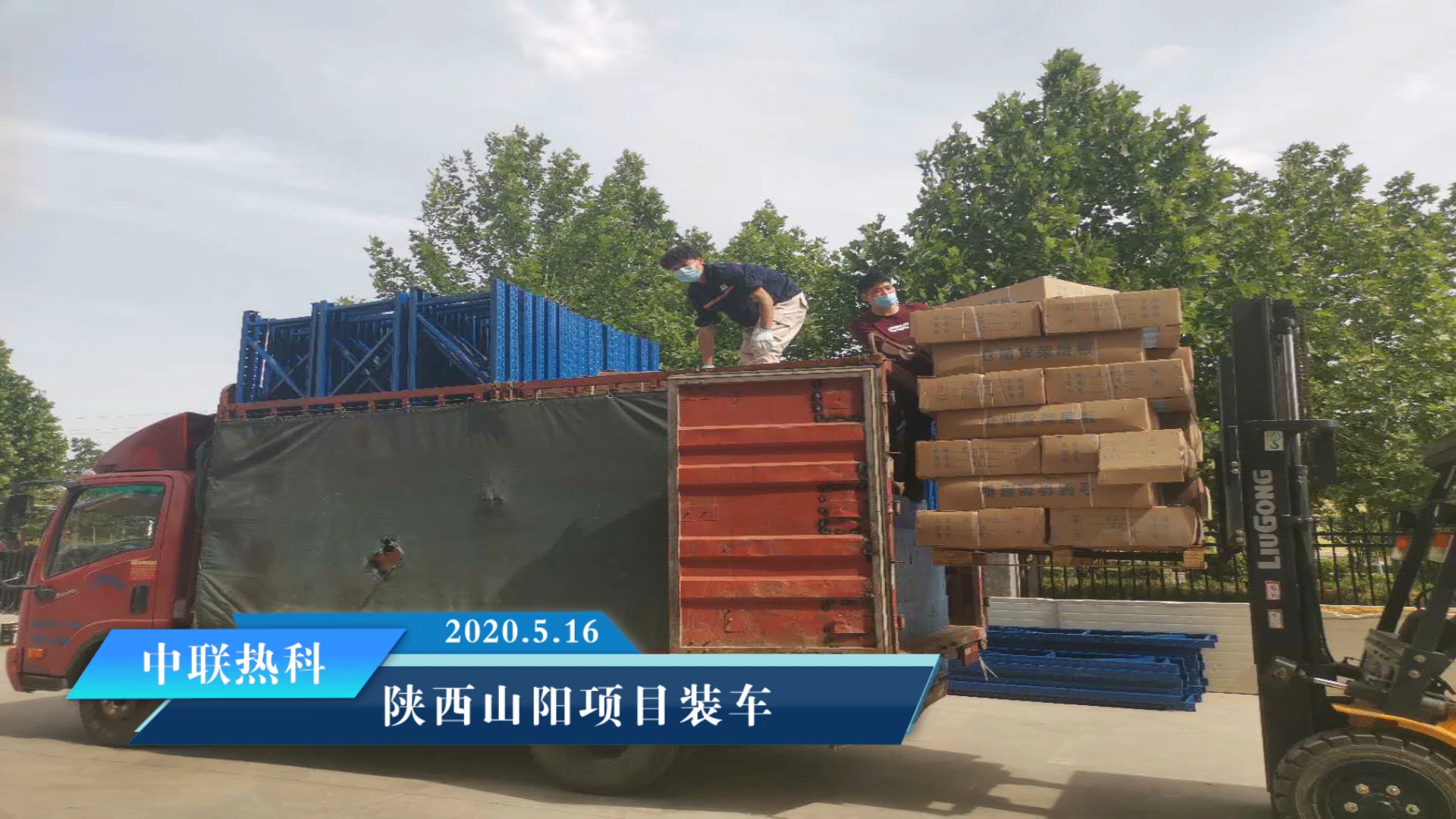 ShangYang Project Shipment